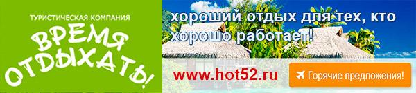 hot52