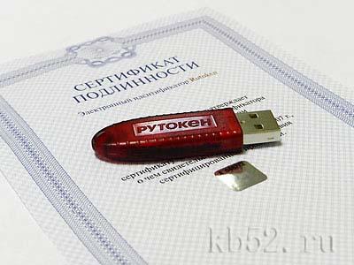 ЭЦП для госзакупок в Москве — заказать на «ЭЦП Маркет»